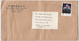 1982 CHINA TO PAKISTAN COVER WITH FLOWER  STAMP - 1949 - ... Repubblica Popolare