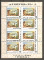 1974 Taiwan. Painting /  Armed Forces Day. Block ** - 1945-... Republik China