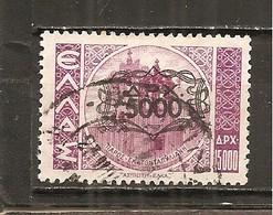 Grecia Nº Yvert  533 (usado) (o) - Grecia