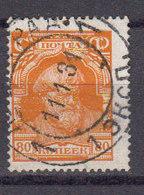 Russie URSS 1927 Yvert 405 Oblitere. - Usati