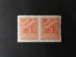 GREECE GRECIA HELLAS Ελλάδα GREECE 1902 TAXE MNHL - Nuovi