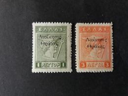 GREECE GRECIA HELLAS Ελλάδα THRACE TRACIA 1920 OVERPRINT MNH AMMINISTRAZIONE GRECA - Thrace