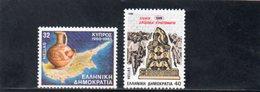 GRECE 1985-6 ** - Griechenland