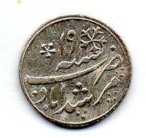 BRITISH INDIA - BENGAL PRESIDENCY - MURSHIDABAD, 1/4 Rupee, Silver, Year 19, AH 1204, KM #104 - Inde