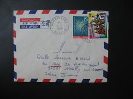 Lettre Sénégal  1980  Pour La France Paris Cachet Dembankane  TP Musicien - Senegal (1960-...)