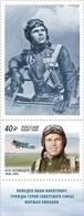 2020-2616 Russia 1v+label Ivan Kozhedub-Soviet Military Commander,Marshal,ACE Pilot.Three Times Hero.Aviation.WW2 MNH - 1992-.... Fédération