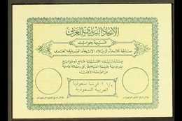 1956  International Reply Coupon In Green, See Mayo Page 102, Very Fine Unused.Scarce. For More Images, Please Visit Htt - Saudi-Arabien