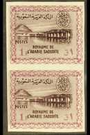 1963 - 5  1p Violet And Lilac Brown Wadi Hanifa Dam, Vertical Imperf Pair, Prepared But Not Issued, See After Scott 263, - Saudi-Arabien