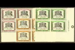 1965  Moslem League Conference Set, SG 611/3, In Never Hinged Mint Marginal Blocks Of 4. (12 Stamps) For More Images, Pl - Saudi-Arabien