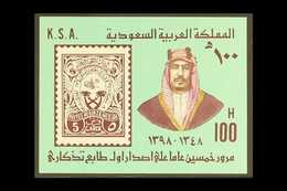 1979  50th Anniv Of First Commemorative Postage Stamp Miniature Sheet, SG MS1223, Never Hinged Mint. For More Images, P - Saudi-Arabien