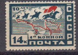 Russie URSS 1929 Yvert 453 * Neuf Avec Charniere. Au Profit Des Enfants Sans Abri. - 1923-1991 URSS