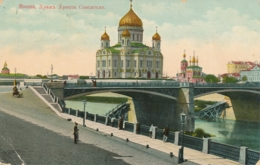 1912 Russie CP Moscou - Russland