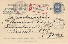1902 Russie N°44 Obl ST PETERSBOURG Sur CP RECOMMANDÉE > ROUMANIE - CP Quai St Nicolas - Covers & Documents