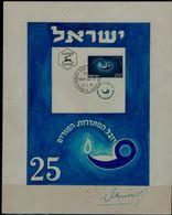 ISRAEL 1955 SOUVENIR SHEET TEACHERS PROOF INSTEAD OF VALUE 250 PR. -VALUE 25 PR SIGNET BY ARTIST G.HAMORI VERY RARE!! - Non Dentelés, épreuves & Variétés