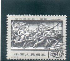CHINE 1961 O - 1949 - ... Repubblica Popolare