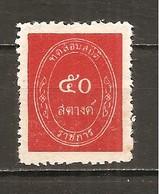 Tailandia Nº Yvert  Servicio 6 (MH/(*)) (sin Goma) - Thailand