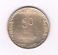 10  PYAS 1991 MYANMAR /3917/ - Myanmar