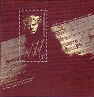 BULGARIA \ BULGARIE - 2020 -  Famous Musicians. International Year Of LUDWIG Van BEETHOVEN - Bl** - Ongebruikt