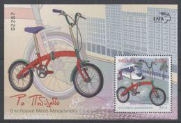 Greece - 2014 The Bicycle Block (4) MNH__(TH-6780) - Blocks & Kleinbögen