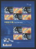 Hong Kong - 2003 Manned Space Flight Sheet MNH__(THB-5139) - 1997-... Sonderverwaltungszone Der China