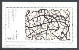 Hong Kong - 2014 Wu Guanzhong Block MNH__(THB-3264) - 1997-... Chinese Admnistrative Region