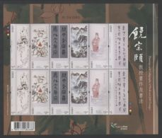 Hong Kong - 2017 Jao Tsung-i Kleinbogen MNH__(THB-5160) - 1997-... Chinese Admnistrative Region