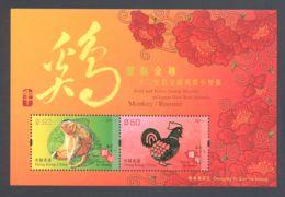 Hong Kong - 2017 Chinese Zodiac Signs Block MNH__(THB-3414) - 1997-... Chinese Admnistrative Region