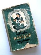 Book In Russian / 1958 / Household / Tips For A Young Housewife / S. Azarenkova / Krasnodar / - Bücher, Zeitschriften, Comics