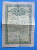 Soviet Russia / Latvia  GOSSTRAH Life Insurance  To 10,000 Rub Y1960 - Documenti Storici