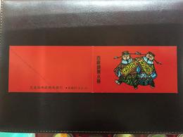 TAIWAN GODS BOOKLET - 1945-... République De Chine