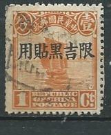 Chine  Mandchourie      - Yvert N°  2 Oblitéré    -   Ava29635 - Mantsjoerije 1927-33