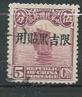 Chine     Mandchourie    - Yvert N°  7 Oblitéré  -   Ava29638 - Mantsjoerije 1927-33
