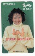 JAPON TELECARTE KYOKO KOIZUMI Chanteuse Et Actrice Japonaise - Personen