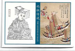 """Chine Un Lot De 6 Cartes Neuves """"Legende De Mazu"""". - 1949 - ... People's Republic"""