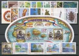 Wallis Et Futuna (2002) N 565 A 587 Et BF 11 - Wallis Und Futuna