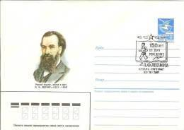 Germany Tatarstan USSR 1987 Peter Lesgaft Physician, Physics, Medicine,biologist Kazan Canceled - 1923-1991 USSR