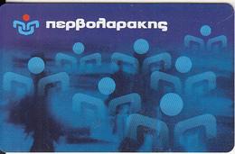 GREECE - Pervolarakis Economy Store, Member Card, Unused - Non Classificati