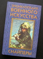 Russian Book / Срайперы Snipers 1997 - Bücher, Zeitschriften, Comics