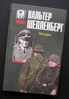 Russian Book / Шелленберг Вальтер. Мемуары 1998 - Bücher, Zeitschriften, Comics