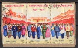 CHINE 1971 O - Usati