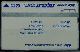 ISRAEL 1994 PRIVATE BEZEQ PHONECARD RAM HANNONIi DIRECTOR OF PUBLIC INQUIRIES  PROOF MINT VF!! - Israel