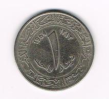 -&  ALGERIA  1  DINAR  1964 - Algeria
