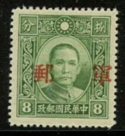 CHINA - 11942 Military Mail. Hupeh. MICHEL #2. Unused. - 1912-1949 Republic