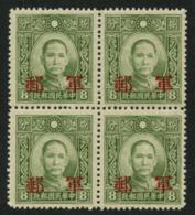 CHINA - 11942 Military Mail. Hupeh. MICHEL #2. Block Of 4. Unused. - 1912-1949 Republic