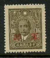 CHINA - 11942 Military Mail. Chungking. MICHEL #4. Unused. - 1912-1949 Republic