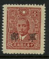 CHINA - 11942 Military Mail. Chungking. MICHEL #6. Unused. - 1912-1949 Republic