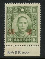 CHINA - 11942 Military Mail. Zhejiang. MICHEL #9. Unused With Printers Mark On Sheetmargin. - 1912-1949 Republic