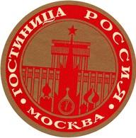 "Hotelaufkleber Etiquette Pour Valise "" Moskau Hotel Russland "" Kofferaufkleber Luggage Label Adesivi Per Hotel Decal - Adesivi Di Alberghi"