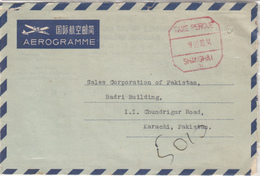 1980 CHINA TO PAKISTAN AEROGRAMME WITH METER MARK STATIONERY. - 1949 - ... Repubblica Popolare