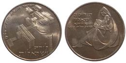 1 Lira 1960 (Israel) - Israel